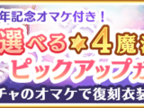 4★ Magical Girl of Choice Pickup Gacha