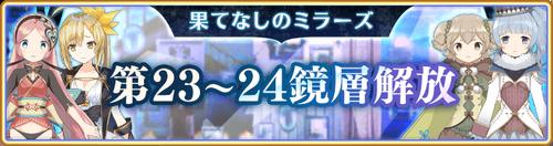 Banner 0182 m