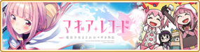 Banner 0214 m