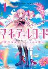 Magia Record Manga Cover