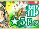 Mitama's Special Training - Alina and Hinano Episode