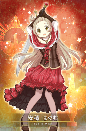 Azumi Hagumu 04