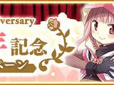 1st Anniversary Campaign
