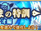 Mitama's Special Training - Ao Episode