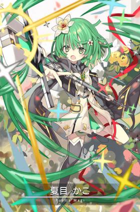 Natsume Kako 05