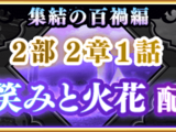 Events/JP