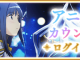 Anime Countdown Login Bonus