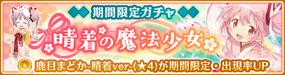 Banner 0032 m