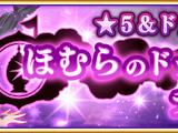 Akemi Homura Doppel Missions