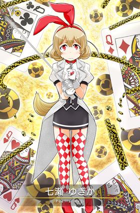 Nanase Yukika 04