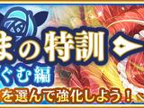 Mitama's Special Training - Hagumu Episode