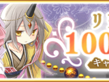 1000 Days Since Release Campaign