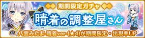 Banner 0174 m