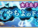 Nanami Yachiyo Doppel Missions