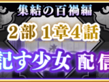 Events/JP