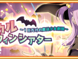 Magical Halloween Theater ~A Magical Girl Troupe for a Day~