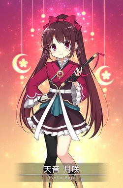 Amane Tsukasa S3