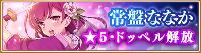 Banner 0186 m