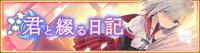 20170919 KimitoTsuduruNikki