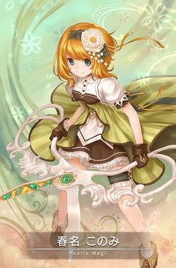 Haruna Konomi S3