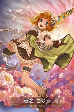 Haruna Konomi S4