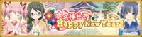 20180101 HappyNewYear