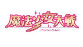 Magica-wars-logo