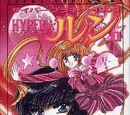 Cyber Planet 1999: Hyper Rune