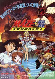 1998 - Maze Bakunetsu Jikuu Tenpen Kyoui no Giant