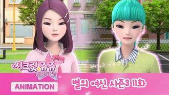 시크릿 쥬쥬 별의 여신 시즌3 11화 어둠에 빠진 선샤인빌 NEW SECRET JOUJU S3 ANIMATION