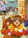 Cardcaptor.Sakura.full.1446108