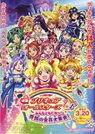 Precure All Stars DX The Movie Posters
