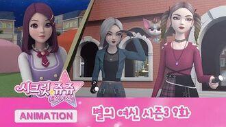 시크릿 쥬쥬 별의 여신 시즌3 9화 별자리 캠핑 NEW SECRET JOUJU S3 ANIMATION