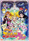 Futari wa Precure Max Heart The Movie Bluray