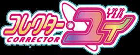 Corrector Yui logo