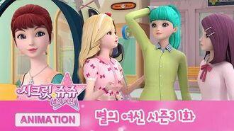 시크릿 쥬쥬 별의 여신 시즌3 1화 쥬쥬의 푸드트럭 NEW SECRET JOUJU S3 ANIMATION