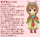 Otogi-Juushi Child Akazukin profile