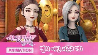 시크릿 쥬쥬 별의 여신 시즌3 7화 쌍둥이 마녀가 나타났다! NEW SECRET JOUJU S3 ANIMATION