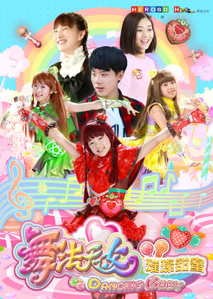 Dancing Baby S3 poster