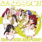 Fight.Ippatsu!.Juuden-chan!!.full.1143049