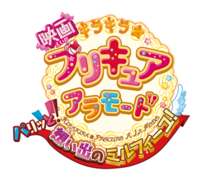 Kirakira Precure Ala Mode The Movie Logo