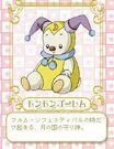 Fushigiboshi no Futago Hime Monmon Golem profile