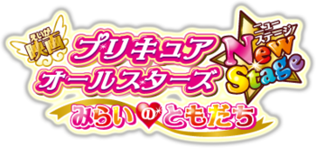 Pretty Cure All Stars New Stage logo