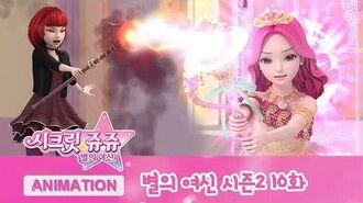 시크릿 쥬쥬 별의 여신 시즌2 10화 별의 노래를 불러봐 NEW SECRET JOUJU S2 ANIMATION