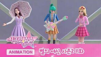 시크릿 쥬쥬 별의 여신 시즌2 11화 막이 오른 무대 NEW SECRET JOUJU S2 ANIMATION