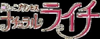 Magical Princess Natural Lychee logo