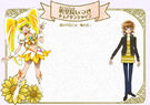 Heartcatch Pretty Cure! Movie Itsuki and Cure Sunshine profile