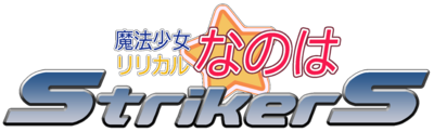 Mahou Shoujo Lyrical Nanoha StrikerS logo