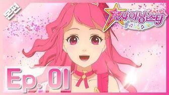 샤이닝스타 본편 1화 - 반짝반짝☆별이 되고 싶어! - Episode 1 – I Want to be a Shining Star!