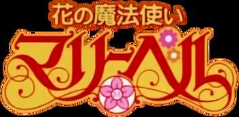 Hana no Mahou Tsukai Mary Bell logo